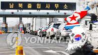 朝鲜宣布驱逐开城韩方人员关闭工业区