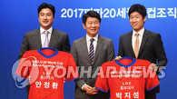 安贞焕朴智星任U20世界杯宣传大使 互赞球技颜值