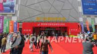 首届韩中丹东国际博览会以安全为由告吹