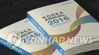 韩联社发行韩国年鉴2016英文版