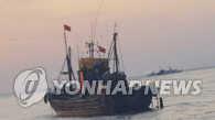 扣留中国渔船的韩国渔民不受行政处罚
