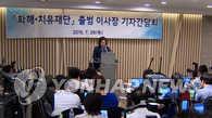 韩慰安妇基金会将听取受害者意见推进援助项目
