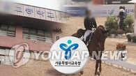 韩教育部将调查总统亲信女儿是否走后门上名校