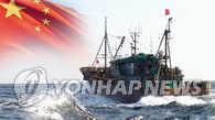 详讯:韩海警首次针对非法捕捞中国渔船使用班组武器