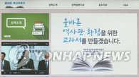 韩教育部今公开统编历史教材样本征求公众意见