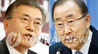 消息:潘基文明年初回韩 考虑法律应对受贿传闻