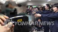 大韩航空决定积极使用电击枪应对机内违法行为