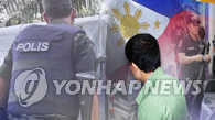一韩国公民去年在菲律宾遭绑架撕票