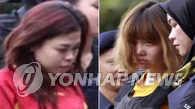 金正男案两女刺客被大马检方提起公诉