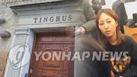 丹麦检方决定将崔顺实之女遣送回韩