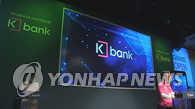 """韩首家纯网络银行""""K银行""""正式揭牌"""