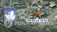 韩名校工学院意外爆炸致教授负伤或涉恐