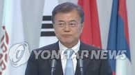 文在寅出席亚投行年会强调韩朝铁路相连重要性