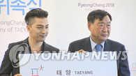 BIGBANG太阳为平昌冬奥会创作歌曲