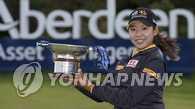 韩球手李美香夺LPGA苏格兰女子公开赛冠军