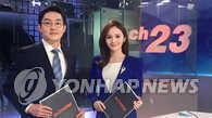 韩联社TV收视率位居韩国新闻频道榜首