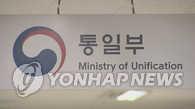 韩统一部将公布新政府对朝政策