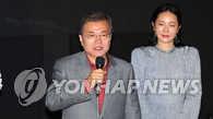 文在寅出席釜山电影节并观看展映影片