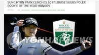 韩国球手朴城炫锁定LPGA年度新人奖