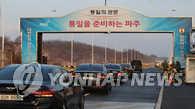 韩统一部长:争取使韩朝会谈成改善关系的好开端