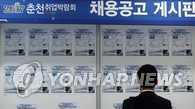 韩2017年青年失业率9.9%创新高