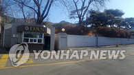 韩检方调查秘密资金案 前总统被疑掌控涉事公司