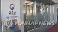 韩教育部育有年幼子女职员今起可10时上班