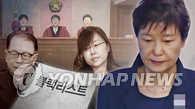 韩文艺黑名单案二审宣判 前幕僚长被判4年