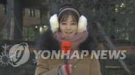 韩国遭遇入冬最强寒潮 首尔零下15.9度
