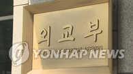 韩美高层会晤商讨平昌冬奥和朝核