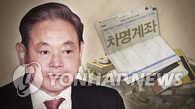 韩警方指控三星会长李健熙冒名开户藏富逃税