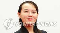 消息称金与正已怀孕 韩政府未予确认