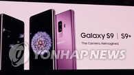 三星新旗舰Galaxy S9亮相MWC2018