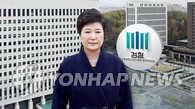 韩前总统朴槿惠被检方求刑30年