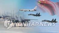 韩外交部召见中国大使抗议军机飞入防空识别区