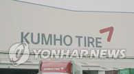 韩锦湖轮胎债券团决定与青岛双星进行出售谈判