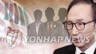 韩检方14日将传唤调查前总统李明博