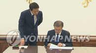 韩青瓦台:文在寅拟21日向国会提交修宪案