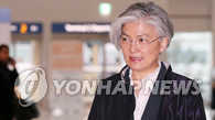 韩外长启程赴美协调同朝对话