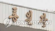 韩官员:韩朝就韩艺术团派先遣队形成初步共识