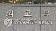 韩外交部将增派39名负责旅外同胞安全事务领事