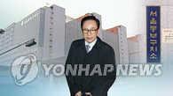 李明博抵制调查 狱中审讯难产