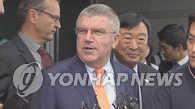 国际奥委会主席巴赫访朝 或会见金正恩
