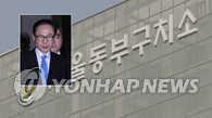 李明博羁押期限被延长至4月10日