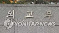 韩政府与有关各方接触寻找被绑架公民下落