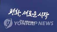 韩朝首脑会谈拟题定调:重塑和平
