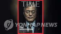 文在寅入选《时代周刊》年度最具影响力百人榜