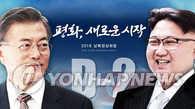 韩朝今在板门店携手进行首脑会谈排练