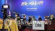 韩朝首脑会谈韩方筹委会今进行最后排练