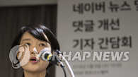 韩门户网站NAVER将淡化新闻业务根治回帖乱象